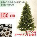 【早得今ならクーポン対象】 クリスマスツリー 150cm RS GLOBALTRADE 【送料無料 ニキティキ PLASTIFLOR プラスティフロア】