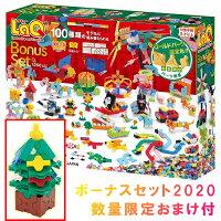 【予約商品2020年11月発売】ラキュー ボーナスセット2020 LaQ 送料無料 知育玩具 知育ブロック ラキュー ボーナスセット2020
