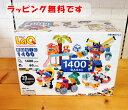 ラキュー ベーシック 1400 basic LaQ 送料無料 知育玩具 知育ブロック 男の子 女の子 かしこくなる おもちゃ ラキュー1400