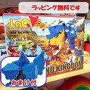 【数量限定おまけ付】ラキュー 恐竜 ダイナソーワールド ディノキングダム 恐竜 LaQ 知育玩具 知育ブロック 男の子 かしこくなる おもちゃ