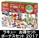 【2017年入荷済】ラキュー ボーナスセット 2017 【LaQ 送料無料 知育玩具 知育ブロック ラキュー ボーナスセット2017】