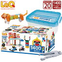 LaQ (ラキュー)ベーシック1400 (1400pcs)【知育玩具 ブロック 知育ブロック おもちゃ 5歳 ギフト 子供 大人 小学生 お誕生日 人気 ギフト 】