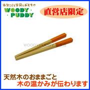 WOODYPUDDY ままごと キッチン おもちゃ ウッディプッディ プレゼント ウッディプッティ