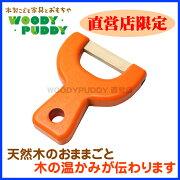 WOODYPUDDY ままごと ピーラー キッチン おもちゃ ウッディプッディ