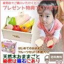 【直営店】WOODYPUDDY はじめてのおままごと フルーツセット 木箱入り【知育玩具 木製…
