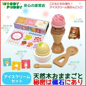ままごと アイスクリーム ウッディプッティ プレゼント おもちゃ woodypuddy マグネット