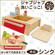 ウッディプッディ ままごと WOODYPUDDY プレゼント おもちゃ キッチン