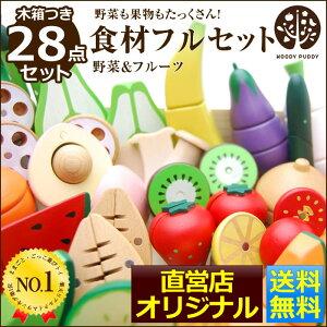 WOODYPUDDY ままごと フルセット プレゼント おもちゃ ウッディプッディ マグネット