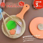 WOODYPUDDY ままごと フライパン プレゼント ウッディプッディ おもちゃ キッチン オモチャ