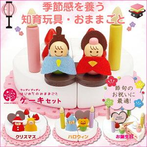 WOODYPUDDY ままごと ウッディプッディ おもちゃ ひな祭り プレゼント