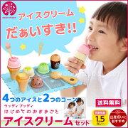 ままごと アイスクリーム WOODYPUDDY ウッディプッディ プレゼント おもちゃ