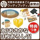 【直営店】ウッディプッディ はじめてのおままごと 焼き魚セット(特典つ...
