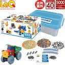 LaQ ( ラキュー )ベーシック 5000(5000pcs)【知育玩具 ブロック 知育ブロック おもちゃ 5歳 ギフト 子供 大人 小学生 お誕生日 人気 ギフト】