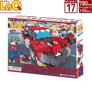 LaQ (ラキュー)ハマクロンコンストラクター スピードホイールズ(780pcs)【知育玩具 知育 ブロック おもちゃ 5歳 子供 大人 小学生 お誕生日 人気 ギフト】