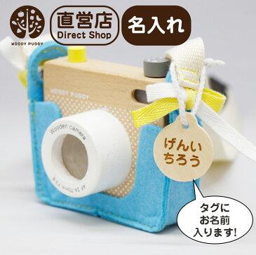 【名入れ】【ウッディプッディ公式直営限定】サウンド ウッディカメラ(電池別売り)【WOODYPUDDY 3歳 4歳 木製 ベビー 赤ちゃん 子供 キッズカメラ 子ども用 トイカメラ 音が鳴る 】