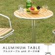 ガーデンテーブル テーブル カフェテーブル アウトドアテーブル BBQテーブル ガーデンファニチャー ガーデン ガーデン家具 バーベキュー キャンプ アウトドア 釣り ナチュラル