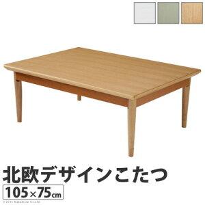 北欧系こたつテーブル105×75cmこたつ北欧長方形日本製国産