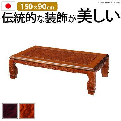 こたつ テーブル コタツ センターテーブル ローテーブル 国産 日本製 座卓 150×90cm 和風 和 長方形 【 リビングテーブル ちゃぶ台 コーヒーテーブル 机 送料無料 】