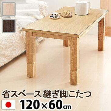 こたつ センターテーブル ローテーブル 座卓 継ぎ脚 高さ調整120×60cm 長方形