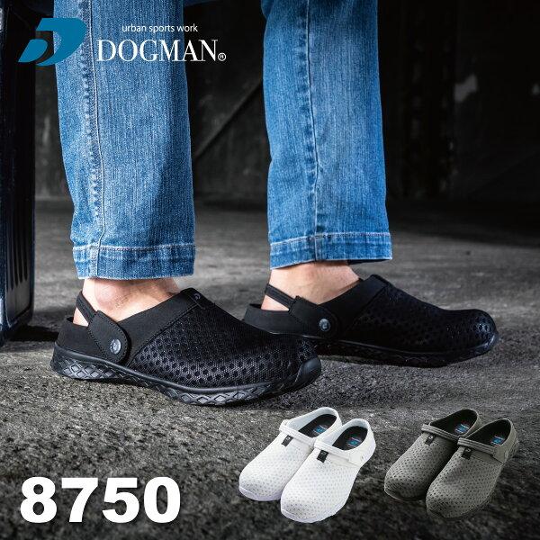 作業服年間対応 DOGMANUR8750ベンチレ−ション・サンダルスリッパ・セ−フティ− CUC中国産業作業着作業服DOGMA