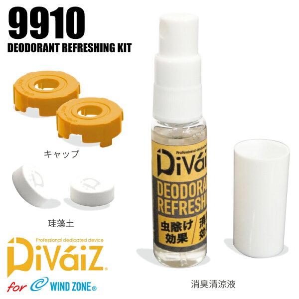 作業服暑さ対策 DiVaiZ9910消臭清涼キット CUC中国産業作業着作業服夏空調涼しいDiVaiZ対応ハッカ油珪藻土ワーク