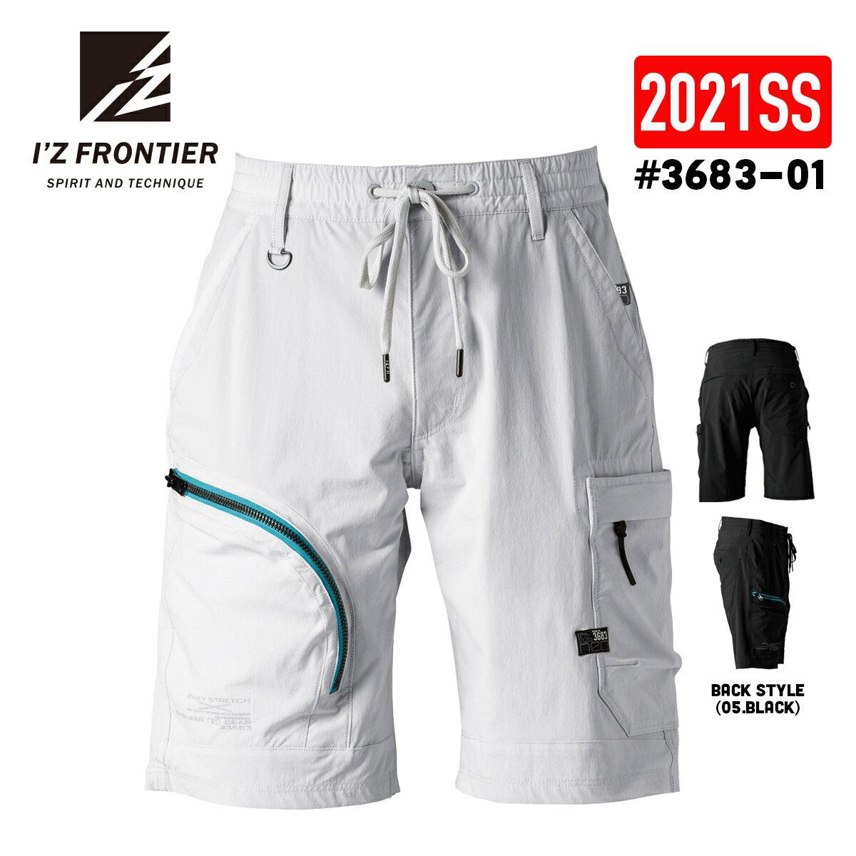 メンズファッション, ズボン・パンツ  IZ FRONTIER 2WAY 3683 2021