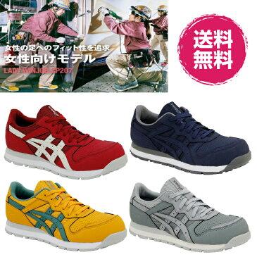 asics レディーウィンジョブCP207 / 安全靴 女性用 小さいサイズ 先芯入り レディース 22.5cm 23.0cm 23.5cm 送料無料