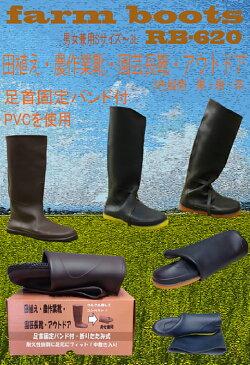 RB620 足首固定バンド付 折りたたみ式 /M L LL 3L 先芯なし 田植え 農作業靴 園芸長靴 アウトドア