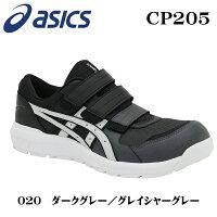 【8月上旬発売予定!!予約承り中!!】送料無料新商品asicsCP205セーフティーシューズ安全靴