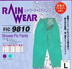 カッパのズボンだけって欲しいかったですよね雨カッパ(合羽)パンツ(ズボン)FIC-9810M〜3L