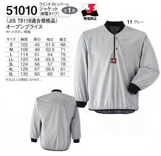 朝日蝴蝶纖維 NO.51010 戈爾特斯風塞子夾克-熱電偶型 S 5 L 穿暖和的衣服