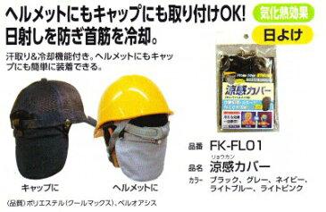 【熱中症対策】NO.FK-FL01涼感カバー