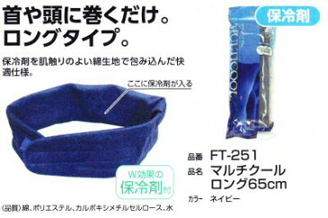【熱中症対策】NO.FT-251マルチクールロング65cm保冷剤付