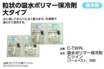 【熱中症対策】NO.C-TWIN吸水ポリマー保冷剤