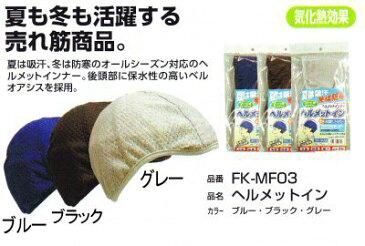 【熱中症対策】NO.FK-MF03ヘルメットイン
