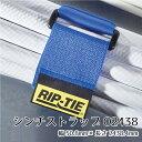 リップタイ 2インチシンチストラップ2438mm50本パック 《幅50mm×長さ2438mm》O-96-050