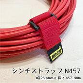《幅25mmタイプ》リップタイ・シンチストラップN457mm10本パック