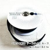 ベルクロ・テープ粘着タイプ《幅25.4mm》ループのみ3m巻き