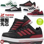 安全靴スニーカーTULTEX(タルテックス)4ラインレギュラーセーフティーシューズ51627『5カラー』【作業靴】【メンズ】【レディース】【auktn】【RCP】【あす楽対応】【楽ギフ_包装】