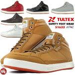 安全靴スニーカーTULTEX(タルテックス)ミドルカットセーフティーシューズハイカット51633『6カラー』【auktn】【auktn_fs】【RCP】【あす楽対応】【楽ギフ_包装】【6/816:00〜6/1510:59までポイント10倍】