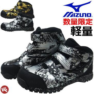 限定 安全靴 ミズノ スニーカー MIZUNO オールマイティ ALMIGHTY LS MID F1GA1802 C1GA1802限定 ミッドカット ベルトタイプ 2カラー メンズ 軽量 耐滑 セーフティシューズ ワーキング プロテクティブスニーカー