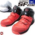 【サイズ交換無料】安全靴 スニーカー ミズノ(MIZUNO) オールマイティSF21M F1GA1902 ハイカット ミッドカット マジックテープ ベルトタイプ メンズ セーフティシューズ ワーキング 耐油 屈曲