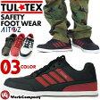安全靴 スニーカー TULTEX(タルテックス)4ラインレギュラーセーフティーシューズ 51627『5カラー』【作業靴】【メンズ】【レディース】【auktn】【RCP】【あす楽対応】【楽ギフ_包装】