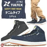 安全靴スニーカーデニムタイプTULTEX(タルテックス)ミドルカットセーフティーシューズハイカット51644『2カラー』【auktn】【RCP】【あす楽対応】【楽ギフ_包装】
