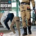 ストレッチ カーゴパンツ ノータック オールシーズン アジト AZITO AZ-7894 メンズ レディース AITOZ アイトス ワークパンツ 作業服 作業ズボン
