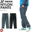 ナイロンパンツ TULTEX(タルテックス) シャカパン『2カラー』【撥水】【防風】【裏メッシュ】【RCP】【auktn】【あす楽対応】【楽ギフ_包装】