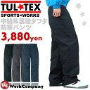 防寒パンツ TULTEX(タルテックス) 裏タフタ素材『3カラー』【防風】【スポーツ&ワーク】【auktn】【あす楽対応】【RCP】【楽ギフ_包装】