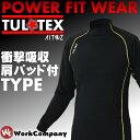 パワーフィットウェア コンプレッション TULTEX(タルテックス)肩パッド入り・ワークアンダートップス(ハイネック)『ブラック』【作業着】【auktn】【RCP】【あす楽対応】【楽ギフ_包装】