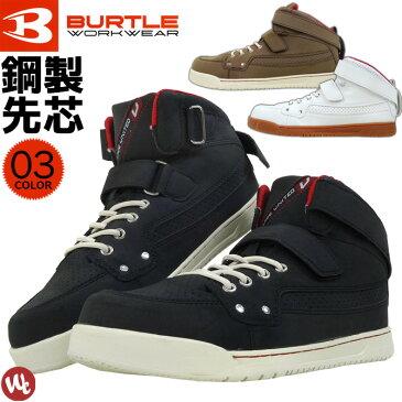 安全靴 スニーカー BURTLE(バートル) ハイカットタイプ809 マジックテープ付セーフティーシューズ【メンズ_レディース】【ミドルカット】【作業靴】