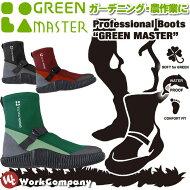 グリーンマスターライトショートブーツガーデニング・農作業《先芯なしタイプ》『3カラー』【アウトドア】【農作業】【ガーデニング】【auktn】【RCP】【あす楽対応】